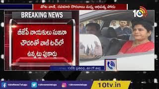 Internal Fight Between Thota Vani And Davuluri Dorababu | Peddapuram | East Godavari  News