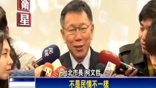 美市長防災不坐鎮 柯文哲:台灣政治太假了