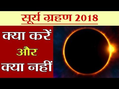 Surya Grahan 2018: सूर्य ग्रहण के वक़्त क्या कर सकते हैं, क्या नहीं | साथ ही जानें मन्त्र | Boldsky thumbnail
