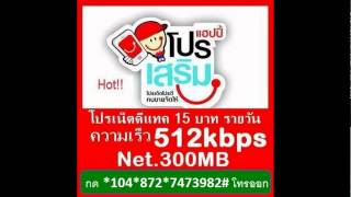 DTAC SUPER 4G,โปรเน็ตดีแทครายวัน 4G/3G,ดีแทครายสัปดาห์ 4G/3G,ดีแทครายเดือน 4G/3G
