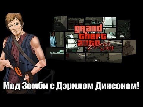 Обзор модов GTA San Andreas - Zombie City с Дэрилом Диксоном!