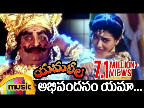 Yamaleela Telugu Movie Video Songs   Abhivandanam Full song   Kaikala Satyanarayana   Latha Sri