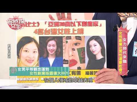 台綜-名偵探女王-20181214-女力時代來臨 女性創業比男性還要吃香?!