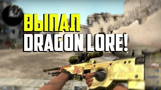 ВЫПАЛ DRAGON LORE! - Реакция