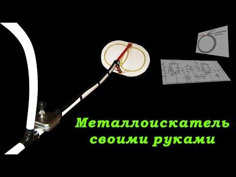 Металлодетектор золота своими руками