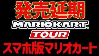 【衝撃】マリオカートツアーリリース延期に一同驚愕!その真の理由に涙が止まらない・・・【マリオカート8DX】