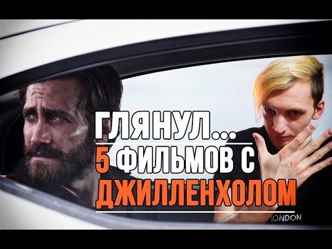 Глянул...5 ФИЛЬМОВ С ДЖИЛЛЕНХОЛОМ