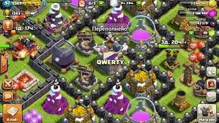 Клан QWERTY, клан вар и бои Драконами Clash of Clans