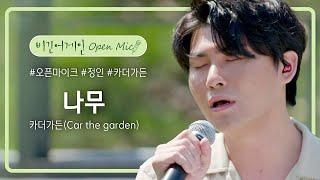 Download 언제 들어도 포근한 목소리, 카더가든(Car the garden)의 '나무'♪ | 비긴어게인 오픈마이크 Mp3/Mp4