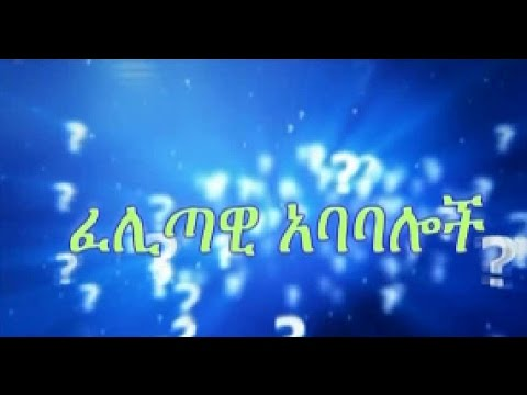 EBC Sunday Entertainment -Ethiopian Idioms