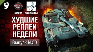 Бок-ван-до - ХРН №50 - от Mpexa [World of Tanks]