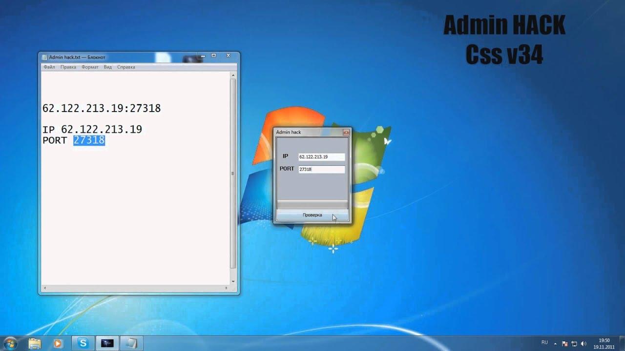 Проги для взлома серверов 1 6 17 фотография