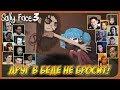 Реакции Летсплейщиков на Ларри и Салли в Комнате Мистера Пакертона по игре Sally Face 3 Episode mp3