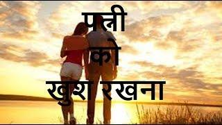प्रेरणा कथा 598: पत्नी को खुश रखना 598: Patni Ko Khush Rakhna