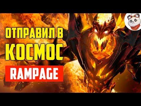 Dota 2 Rampage. ИЛОН МАСК НА СФе ОТПРАВИЛ ШЕЙКЕРА В КОСМОС