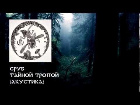 Сруб - Тайной тропой