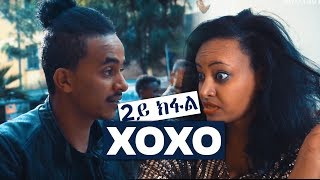 Luwam Tedros - XOXO -  New Eritrean Movie 2018 Episode 2