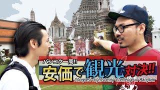 どケチ観光ゲーム!! | Cheapo Tourist Game in Bangkok