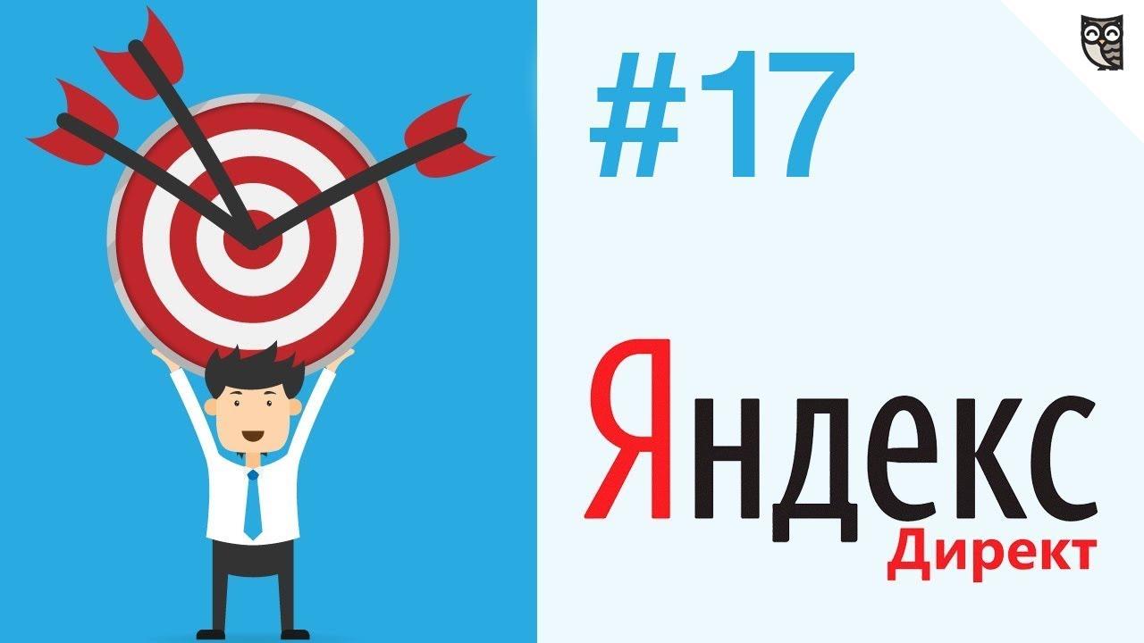 Яндекс.Директ - #17 - Аналитика рекламных кампаний