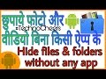 how to Hide any photo and video's without any app hindi