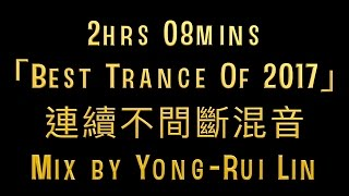 Best Trance of 2017 (Mix by Yong-Rui Lin)