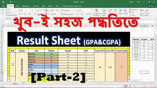 How to Create Student Result Sheet in Microsoft Excel Bangla Tutorial 2018(2)
