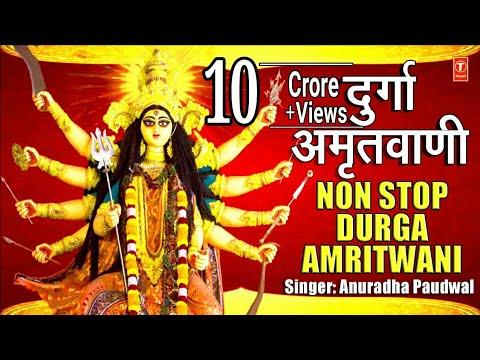 दुर्गा अमृतवाणी, Durga Amritwani Non Stop I ANURADHA PAUDWAL I Full Audio Song I Navratri Special