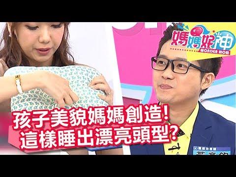 台綜-媽媽好神-20180702-孩子外在美形成術!塑造圓頭挺鼻高顏值寶寶!?
