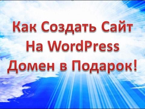 Как создать сайт на Wordpress за несколько минут | Домен в подарок 16+