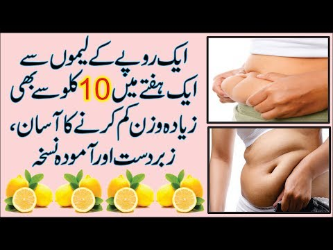 How to Lose Belly Fat Fast with Lemon | Lose Weight Without Exercise | Weight Loss Home Remedies