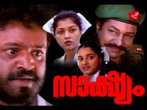 Sakshyam 1995 Malayalam Movie