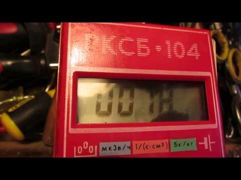 Дозиметр РКСБ-104. Продам.