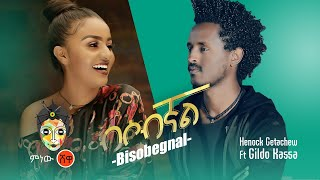 Henok Getachew ft Gildo Kassa ሄኖክ ጌታቸው ft ጊልዶ ካሳ (ብሶብኛል) - New Ethiopian Music 2020(Official Video)