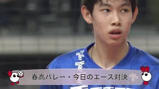 きょうのエース対決・1月6日(日) 男子2回戦 鎮西(熊本)vs東海大相模(神奈川)