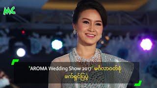 """""""AROMA Wedding Show 2017"""" မဂၤလာဝတ္စံု ဖက္ရွင္ျပပြဲ"""