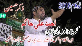 new punjabi naat 2018 ahmad ali hakim new naat sharif 2018-latest punjabi naat-2018