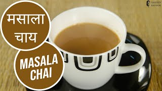 Masala Chai (Indian Masala Tea)