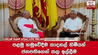 Cardinal Malcolm Ranjith's request to President Gotabaya