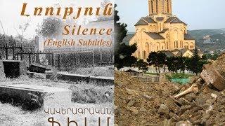 ԼՌՈՒԹՅՈՒՆ / SILENCE