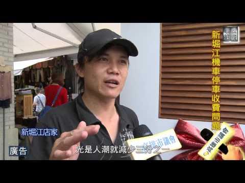 市政追蹤-新崛江機車停車格收費問題探討-2