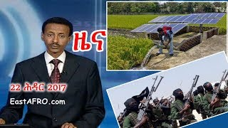 Eritrean News ( November 22, 2017) |  Eritrea ERi-TV