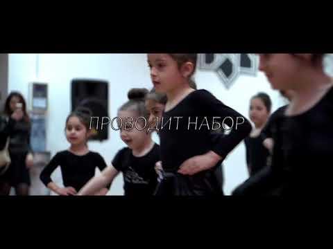 Идёт набор в школу танцев «Азат»