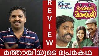 Marconi mathai movie review by gayal media / jayaram / vijay sethupathi / sanil / tini tom