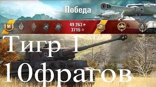 Тигр 1 тяжелый танк германии | 10 фрагов | Как играть -  World of tanks | выпуск 285