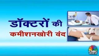 Consumer Adda | Doctors की कमीशनखोरी बंद | Cnbc Awaaz