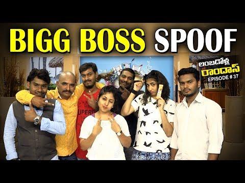 Bigg Boss 2 Telugu Spoof | Lambadolla Ramdas || Y5 tv |