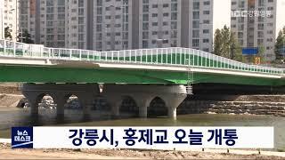 강릉시, 홍제교 오늘 개통
