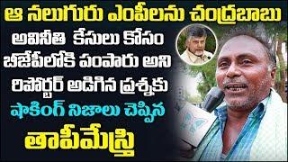 AP Public Shocking Facts On TDP RajyaSabha MPs Joins BJP Party | Myra Media