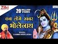 Download Popular Shiv Bhajan | Kab loge khabar bholenath | Lakhbir Singh Lakkha | Full Bhajan MP3 song and Music Video