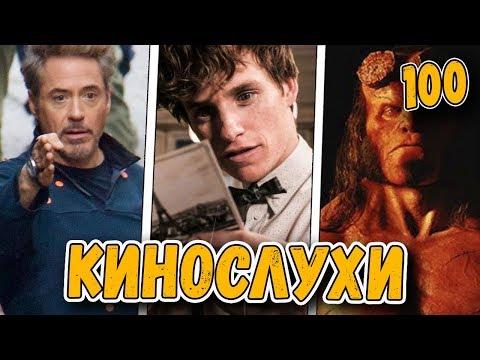 Что со Мстителями? Фантастические Твари в России? Стэн Ли обвинен в домогательствах